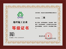 地坪施工企业等级证书