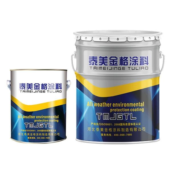 H06-12环氧防锈除湿底漆(双组份)